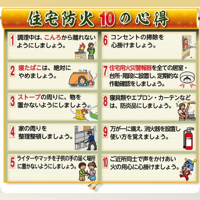 ⑤住宅火災を予防しよう